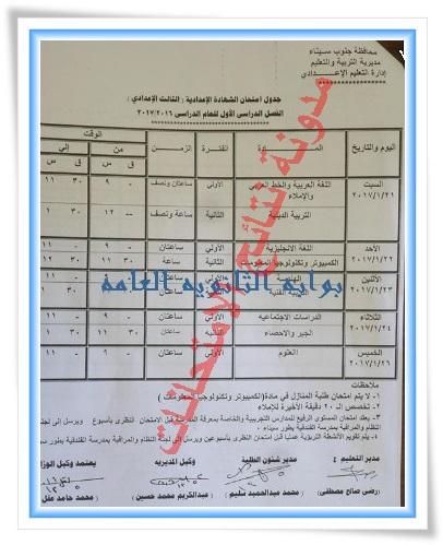 جنوب سيناء: جدول امتحانات الشهادة الاعداديه والابتدائيه الترم الاول 2017