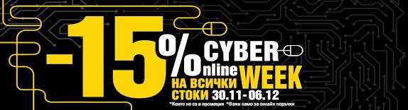 PRAKTIS Cyber WEEK  30.11 -  06.12 2020 →  -15% на ВСИЧКО онлайн