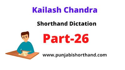 Kailash Chandra Steno Dictation and Phrases (Part- 26)