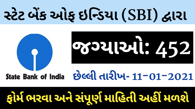 SBI Specialist Officer 2021丨Apply Online for 452 Vacancy