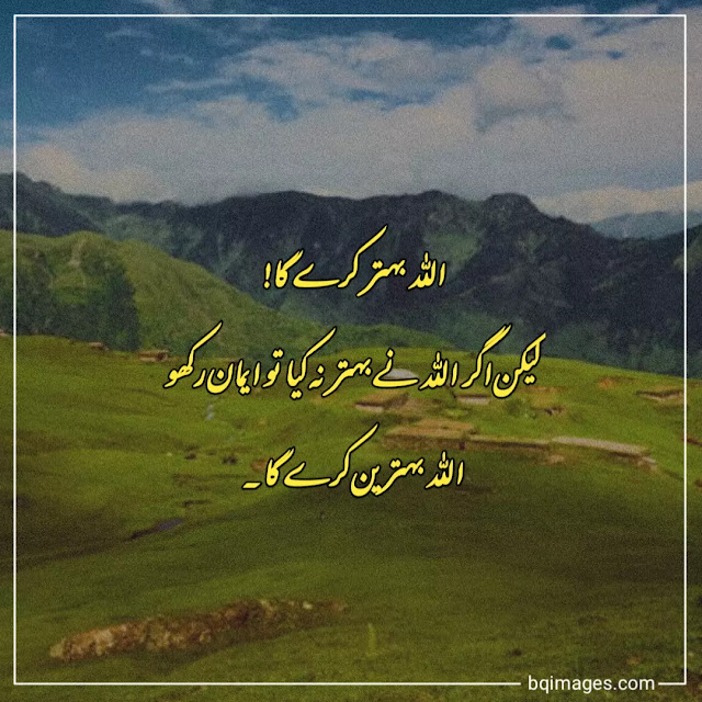 beautiful quotes about allah in urdu