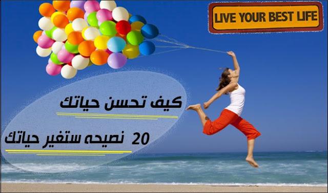 كيف تحسن حياتك - 20 نصيحه من شأنها تحسين حياتك