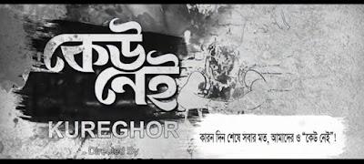 keu-nei-lyrics-kureghor