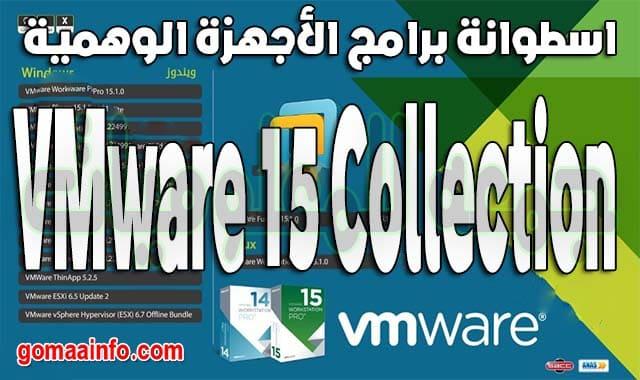 تحميل اسطوانة برامج الأجهزة الوهمية 2020 | VMware 15 Collection