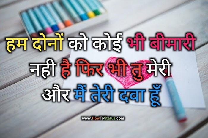 Facebook Love Status 2021 Hindi