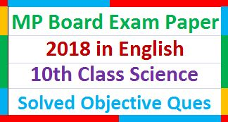 MP Board Exam Paper 2018 | 10th Class Science Question Paper