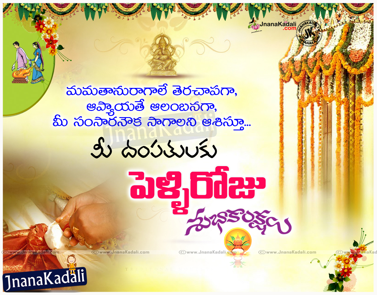Telugu Top Happy Married Life Greetings 2016 Wallpapers Messages