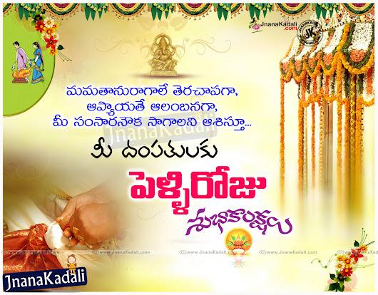 Ram kumar google image telugu top happy married life greetings 2016 wallpapers messages m4hsunfo