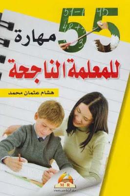 تحميل كتاب 55 مهارة للمعلمة الناجحة pdf هشام عثمان محمد