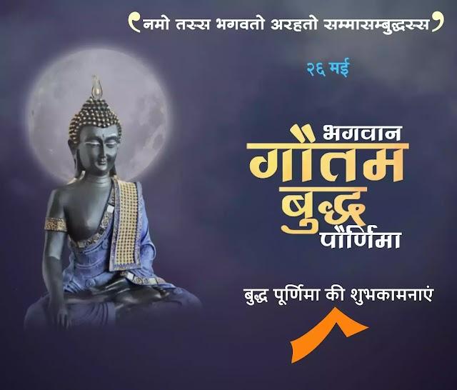 60+Buddha Purnima Wishes,Quotes,Status Hindi 2021