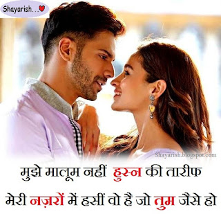 tareef shayari, shayari on beauty, praise shayari, tarif shayari, tareef shayari for girlfriend, tareef shayari for beautiful girl, khubsurti ki tareef shayari in hindi, tareef shayari for beautiful girl, tareef shayari for beautiful girl in english, tareef shayari for beautiful girl in hindi, husn ki tareef shayari in hindi