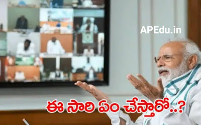 Will the Prime Minister hold a video conference with the Chief Ministers again? Locked down?
