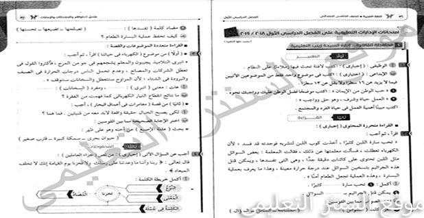 امتحانات سلاح التلميذ فى اللغة العربية للصف الخامس الابتدائى الترم الاول 2020 للعام السابق