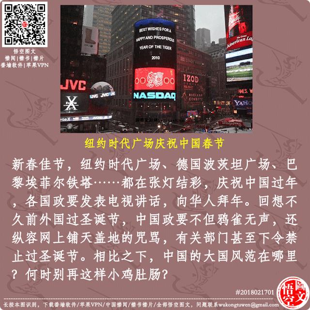 悟空图文: 红二代说共产党是中国最大祸害,神韵伦敦演出门票被抢购一空(2018/02/17)