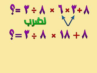 درس رياضيات,الاولوية في العمليات الحسابية 15