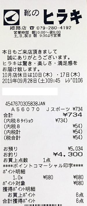 靴のヒラキ 姫路店 2019/9/28 のレシート