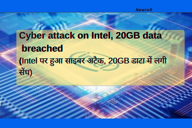 Cyber ​​attack on Intel