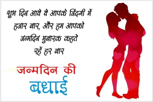 Happy Birthday Wishes For Boyfriend Hindi