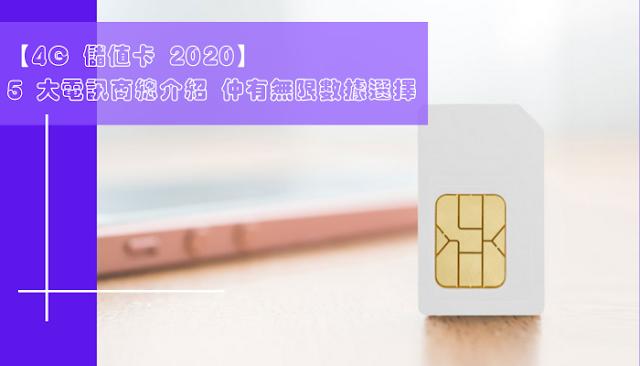 【4G 儲值卡 2020】CSL、3HK、CMHK、IMC、Smartone 總介紹 仲有無限數據