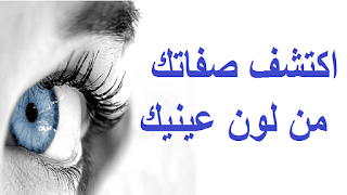 صفاتك من لون عينيك