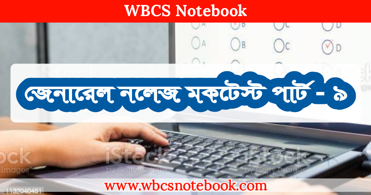 General Knowledge Mock Test Part -9 in Bengali | | জেনারেল নলেজ মকটেস্ট পার্ট -৯
