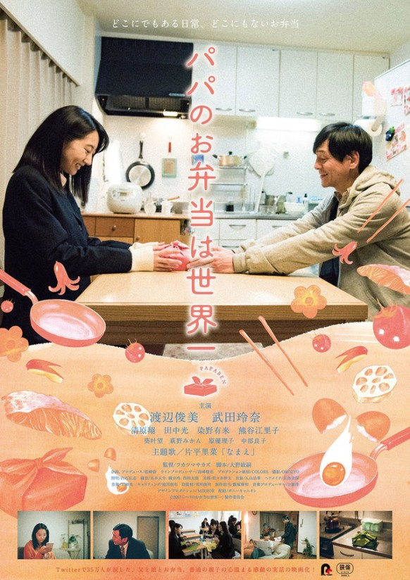 Sinopsis Dad's Lunch Box / Papa no Obento wa Sekai Ichi (2017) - Film Jepang