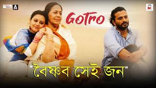 Baishnob Sei Jon Lyrics Song (বৈষ্ণব সেই জন) Shreya Ghoshal