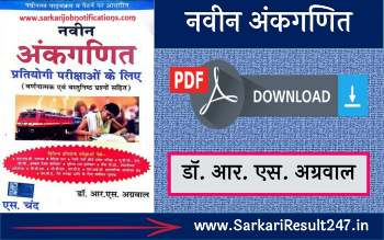 RS Aggarwal arithmetic book pdf, arithmetic rs agarwal objective book pdf in hindi.