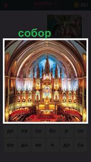 помещение собора внутри освещенный своды