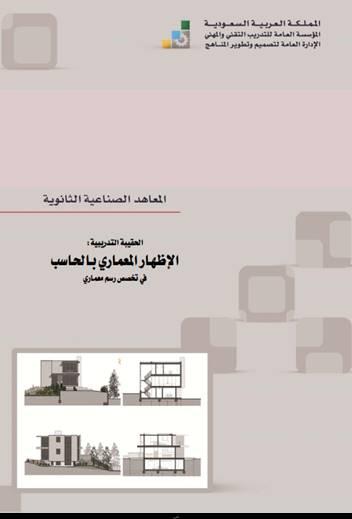 كتاب الاظهار المعماري واللون pdf