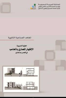 الاظهار المعمارى بالفوتوشوب pdf