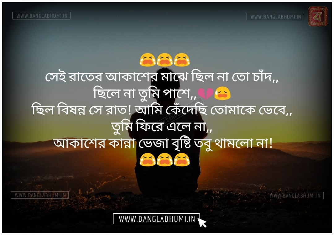 New Bangla Sad Love Quote HD Wallpaper