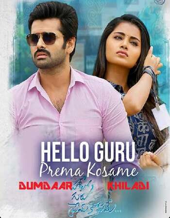 Poster Of Free Download Hello Guru Prema Kosame 2018 300MB Full Movie Hindi Dubbed 720P Bluray HD HEVC Small Size Pc Movie Only At worldfree4u.com