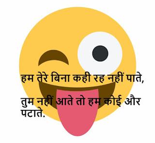 status funny hindi