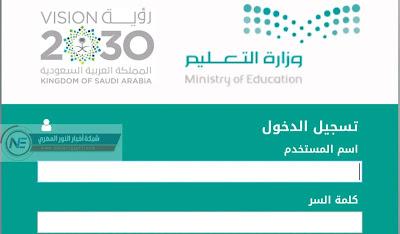 متوافر الأن.. رابط الدخول علي نظام نور الإلكتروني 1442 | خطوات التسجيل و الحصول علي نتائج الطلاب برقم الهوية الوطنية بالسعودية عبر noor.moe.gov.sa