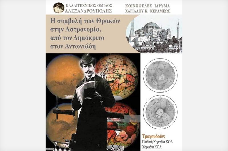 Αλεξανδρούπολη: Ομιλία με θέμα την συμβολή των Θρακών στην Αστρονομία