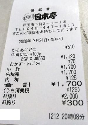 日本亭 戸田店 2020/7/24 のレシート