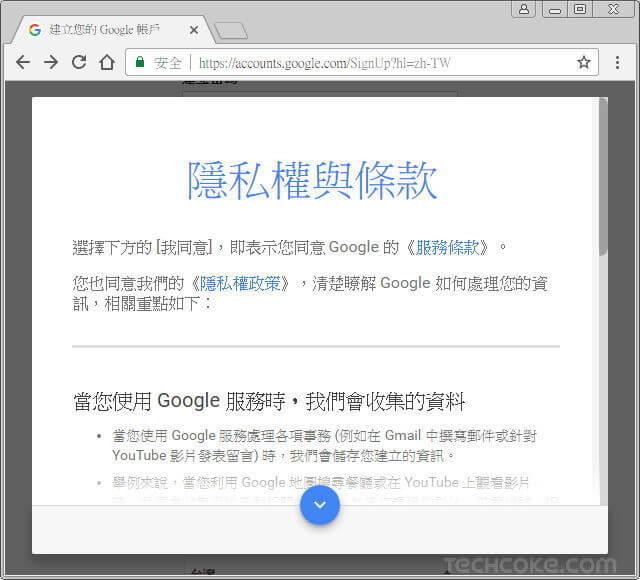 註冊申請 Google 帳戶,建立取得 Gmail 帳號_103