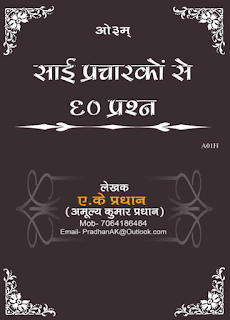 Sai-Ke-Pracharakon-Se-60-Prashan-By-A-K-Pradhan-PDF-Book-In-Hindi-Free-Download