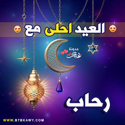 العيد احلى مع رحاب