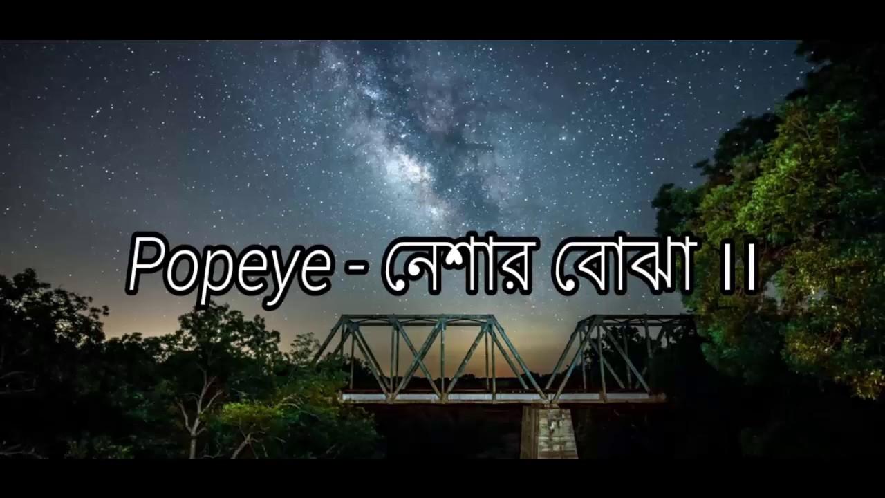 Neshar Bojha Lyrics ( নেশার বোঝা ) - Popeye