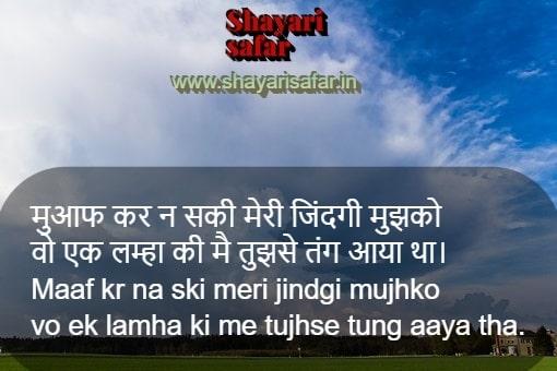alone shayari in 2 line