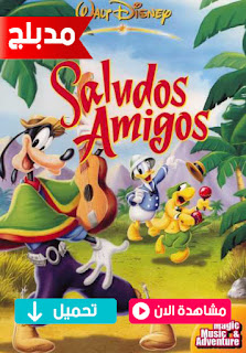 مشاهدة وتحميل فيلم Saludos Amigos 1942 مدبلج عربي