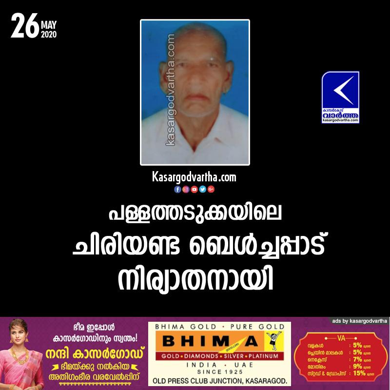 Kerala, News,  chiriyanda belchappad passes away