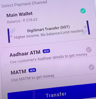 PayNearby Digismart Transfer (DST)