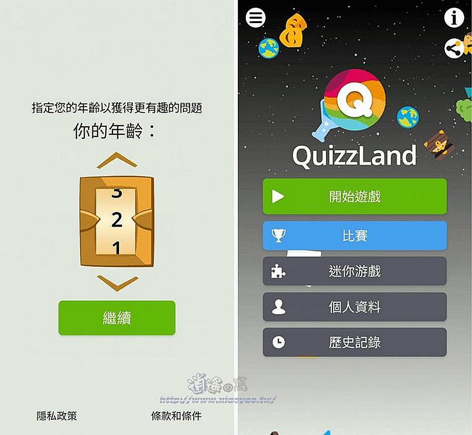 QuizzLand 知識問答遊戲