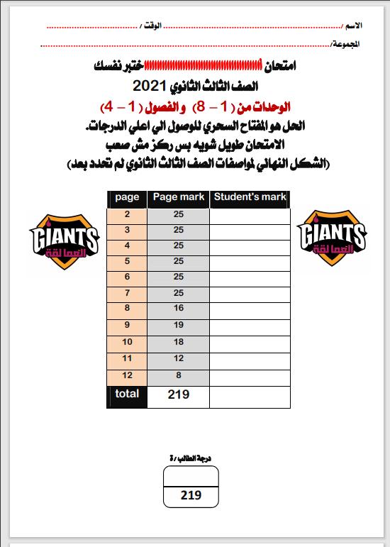 امتحان شامل ومجاب عنه من العمالقة Giants على الوحدات(1-8) والفصل الأول الى الرابع من القصة الصف الثالث الثانوى 2021