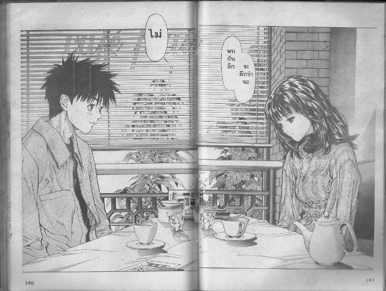 I's - หน้า 79