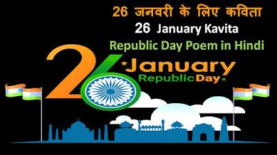 26 January Kavita Republic Day Poem in Hindi