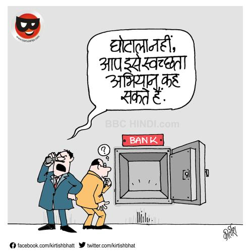 cartoonist kirtish bhatt, daily Humor, indian political cartoon, cartoons on politics, bbc cartoons, hindi cartoon, web comics, political humour, indian political cartoonist